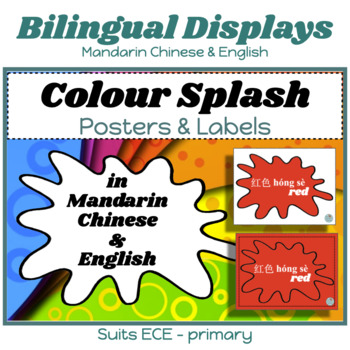 Chinese-English Colour Splash Posters