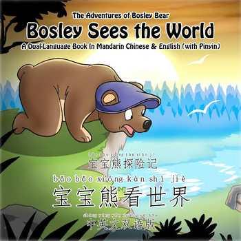Chinese / English Dual Language Book: Bosley Sees the World