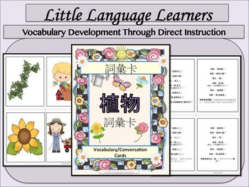 Chinese Immersion - Dual Language Development Kit-Simplified and Traditional!
