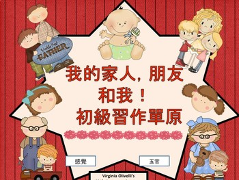 Chinese English Dual Language Family + Body Concepts- Simplified and Traditional
