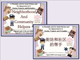Chinese Immersion DL Neighborhood Vocabulary Skills-Simplified + Traditional