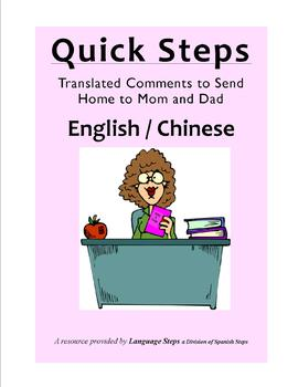 Chinese / English Quick Steps