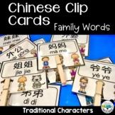 Chinese Family Vocabulary Game