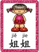 Chinese Family Words Posters_Glitter Frame (with/without PINYIN)