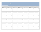 Chinese Fill-in Calendar