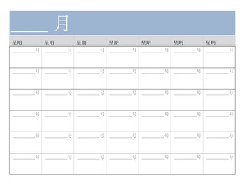 Chinese Fill-in Calendar