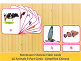 Chinese Flash Cards // Animals // 16 Cards (Montessori) // Simplified