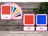 Chinese Flash Cards // Colors // 11 Cards (Montessori) // Pinyin // Simplified