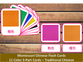 Chinese Flash Cards // Colors // 11 Cards (Montessori) // Pinyin // Traditional