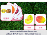 Chinese Flash Cards // Fruit // 16 Cards (Montessori) //Si