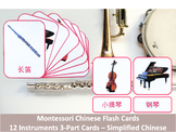 Chinese Flash Cards // Musical Instruments // 12 Cards (Montessori) //Simplified
