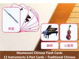 Chinese Flash Cards // Musical Instruments// 12 Cards (Montessori) //Traditional