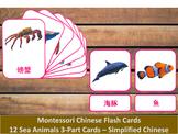 Chinese Flash Cards // Sea Animals // 12 Cards (Montessori) // Simplified