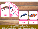 Chinese Flash Cards // Sea Animals // 12 Cards (Montessori