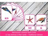Chinese Flash Cards // Sea Animals // 12 Cards (Montessori) // Traditional