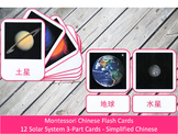 Chinese Flash Cards // Solar System // 12 Cards (Montessori) // Simplified