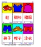 Chinese Flash Cards - Traditional Characters