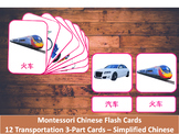 Chinese Flash Cards // Transportation // 12 Cards (Montessori) // Simplified