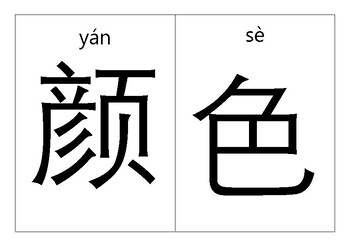 Chinese Flashcards - Colours (with Hanyu Pinyin)