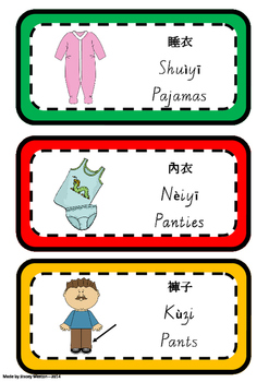 Chinese Flashcards - clothes