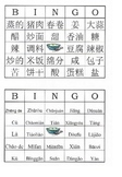 Chinese Food bingo Cards