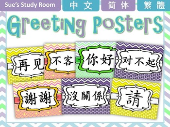 Chinese Greeting Posters (Simplified & Traditional Versions)