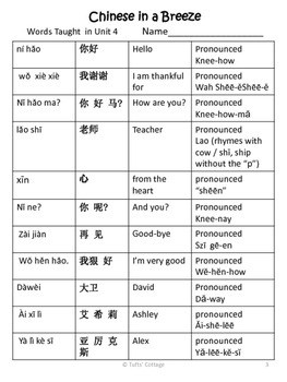 Learn Chinese Basic Greetings in Conversation-packet-4