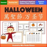 Teach Chinese: Halloween   Traditional Chi and Simplified Ch Bundle