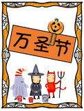 Chinese -Halloween Vocabulary 万圣节词汇及游戏
