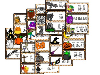 Chinese -Halloween Vocabulary 万圣节词汇及游戏