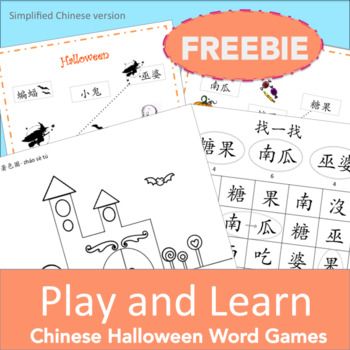 Chinese Teaching Printable Library: Halloween Play and Learn (simplified)