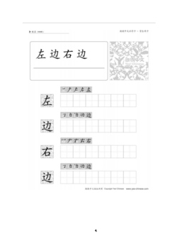 Chinese  Handwriting 《巫婆与黑猫》汉字书写
