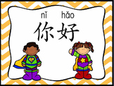 Chinese-Hello,what's your name你好,你叫什么名字(简体)