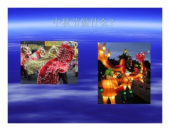 Holiday- Chinese Holiday Mid-Autumn PPT
