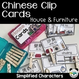 Chinese House Vocabulary Practice Activity - Clip Cards
