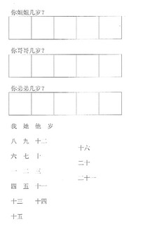 Chinese- How Old Are You? Worksheet