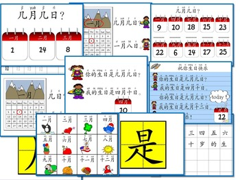 Chinese:How old are you 你几岁?(简体)