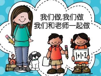 Chinese-I do, We do, You do,