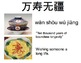 Chinese Idioms: a fun and informative PowerPoint