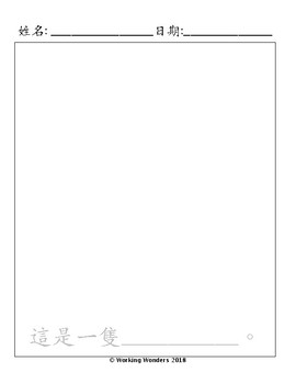Chinese Informational Writing for Primary Grades
