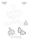 Chinese Insect Worksheet
