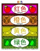 Chinese Learning Bracelets- Colors, Shapes, Numbers and Words!