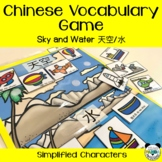 Chinese Learning Game