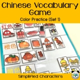 Chinese Learning Game - Color Practice