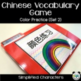Chinese Learning Game - Colors 2