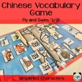 Chinese Learning Game - Fly and Swim
