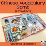 Chinese Learning Game - Hot Cold