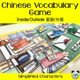 Chinese Learning Game - Inside Outside