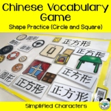 Chinese Learning Game Shape Sort