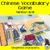 Chinese Learning Game - Tall & Short